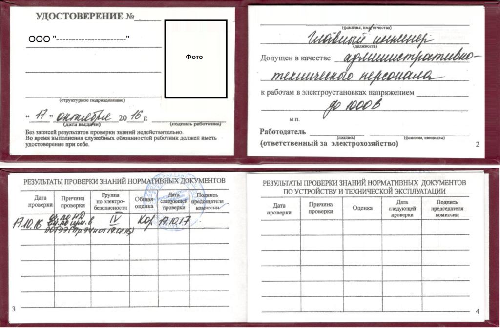 Скачать образец удостоверение по электробезопасности билеты для сдачи по электробезопасности с ответами