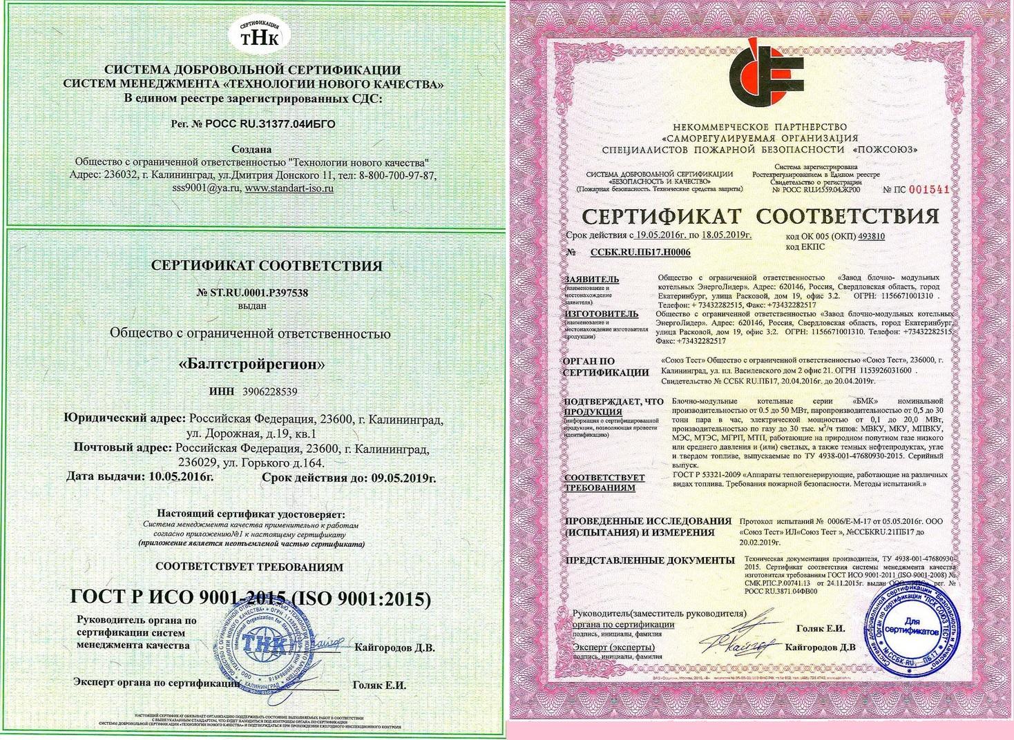 Сертификация систем менеджмента качества